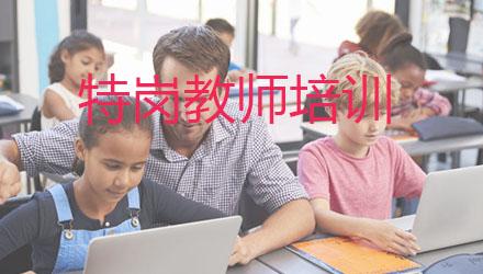 嘉兴特岗教师培训
