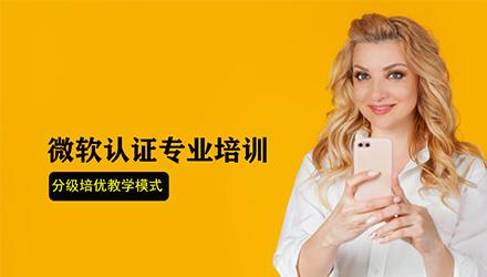 宁波微软认证培训