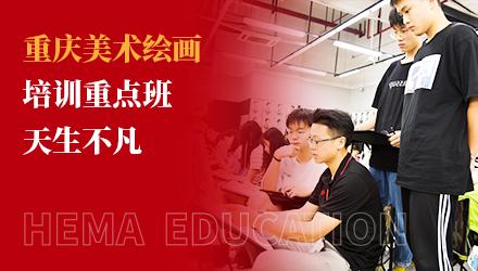 重庆美术绘画培训重点班-天生不凡