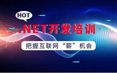 沧州.net工程师培训