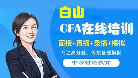 白山CFA培训-掌握金融知识