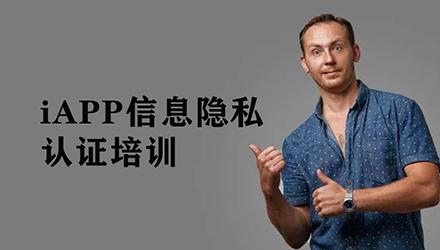 温州iAPP信息隐私认证培训
