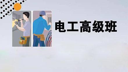 苏州高级电工培训