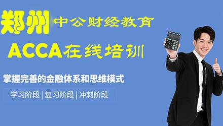 郑州ACCA培训-获得ACCA专业职称