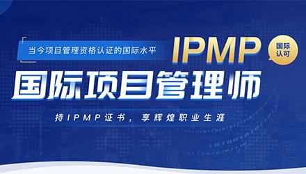 蒙自IPMP国际项目管理师培训