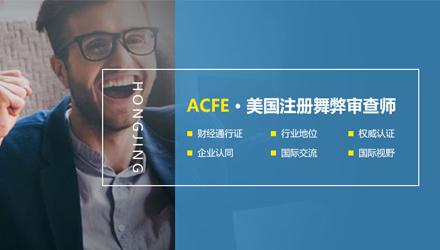 广州AFEC美国注册舞弊审查师