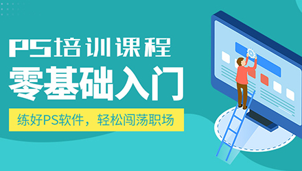 东莞PS软件介绍培训
