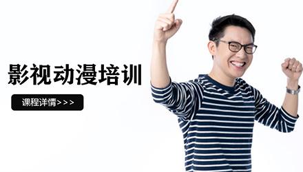 宁波影视动漫培训