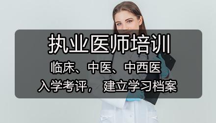 吉安执业医师培训