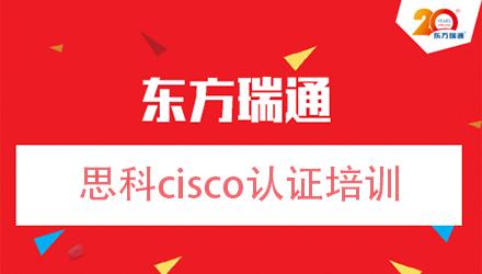 重庆思科cisco认证培训