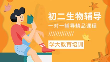 广州初二生物辅导班培训