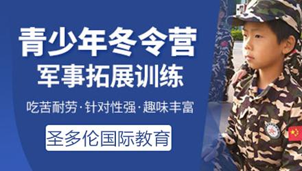 广州冬令营课程培训