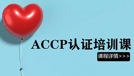温州ACCP认证培训