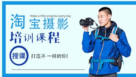 沧州淘宝摄影培训