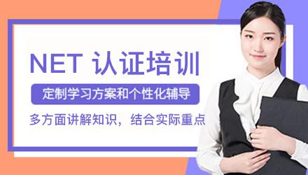 揭阳NET认证培训