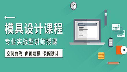上海模具设计培训