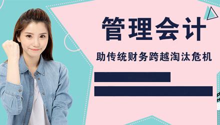芜湖MACC会计培训班