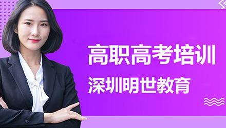 深圳高职高考培训-广东省教育考试院组织