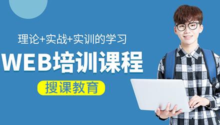 潮州Web前端工程师培训