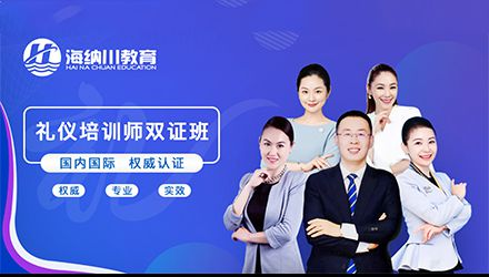 上海高级礼仪培训师双证班