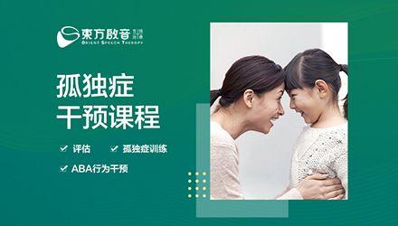 上海STAR自闭症干预课程