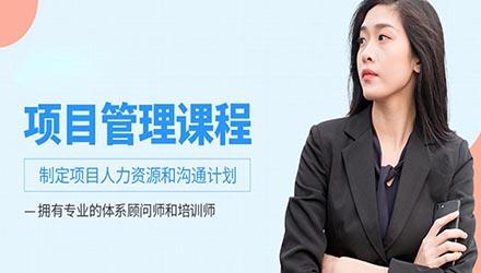 上海项目管理师(软考)培训