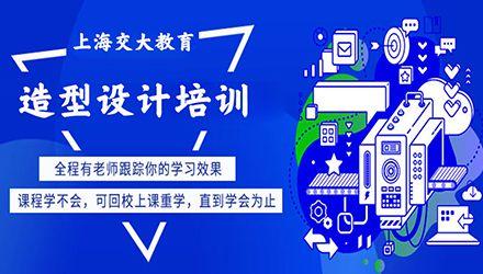 上海造型设计培训