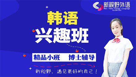 西安兴趣韩语培训班