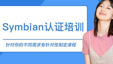 韶关Symbian认证培训