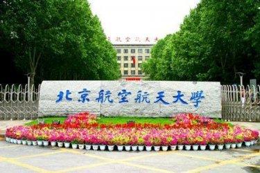 北京北航免统考工程硕士高管班