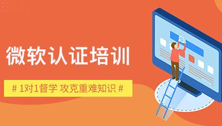 韶关微软认证培训