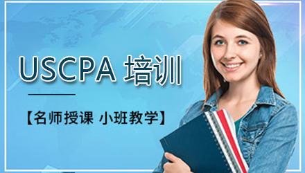 本溪USCPA美国注册会计师培训