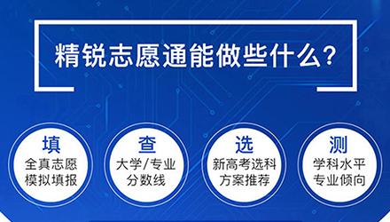 广州高考志愿通