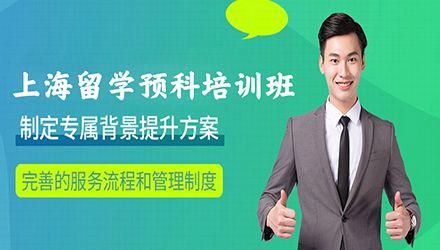 上海留学预科培训班