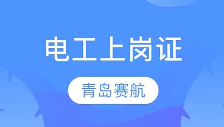 青岛电工上岗证培训