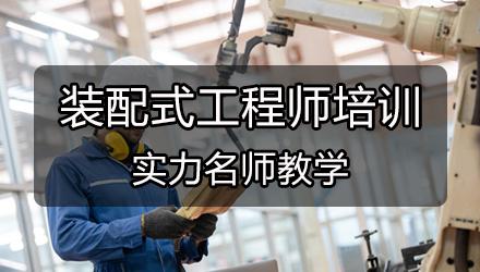 吉安装配式工程师培训