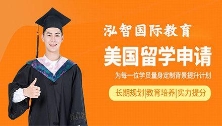 深圳美国移民留学培训