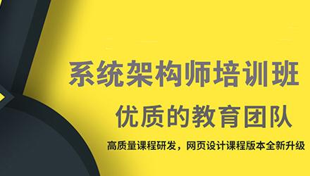 杭州系统架构师培训