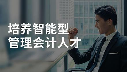 荆洲智能型管理会计培训