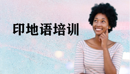 惠州印地语培训,惠州印地语培训课程