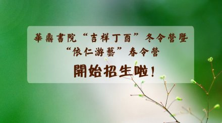"""华鼎书院""""吉祥丁酉""""冬令营暨""""依仁游艺""""春令营开始"""