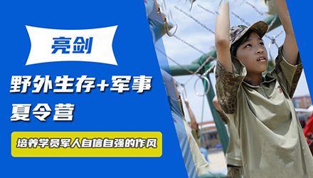 上海野外生存+军事夏令营