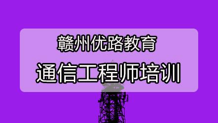 赣州中级通信工程师培训