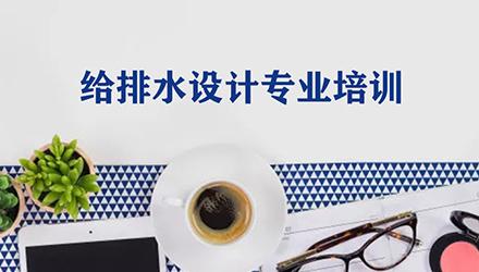 宁波给排水设计培训