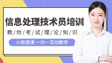 深圳信息处理技术员培训