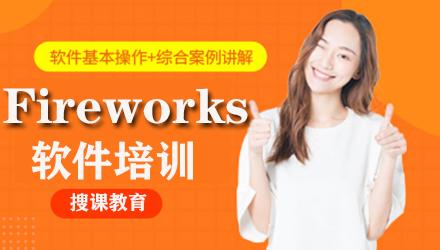 石家庄Fireworks软件培训