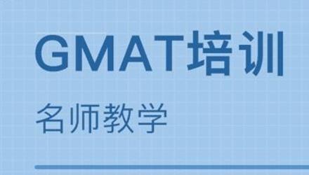 福州GMAT培训