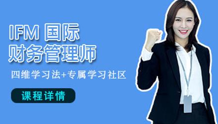 江门IFM国际财务管理师培训