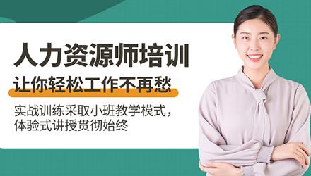 东莞人力资源管理师培训