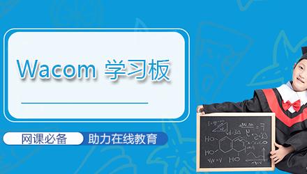 广州-赠品Wacom学习板培训